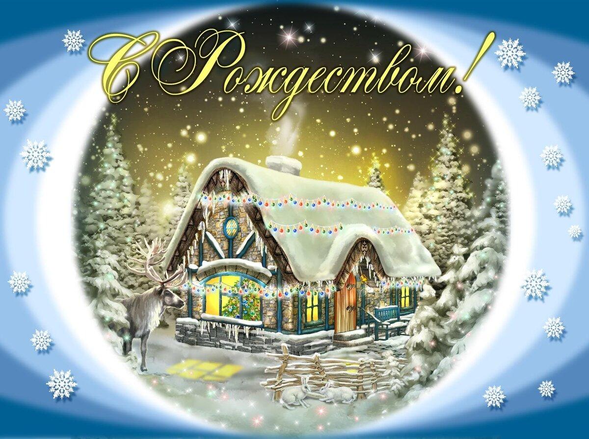 Открытки с наступающим католическим рождеством, своими руками