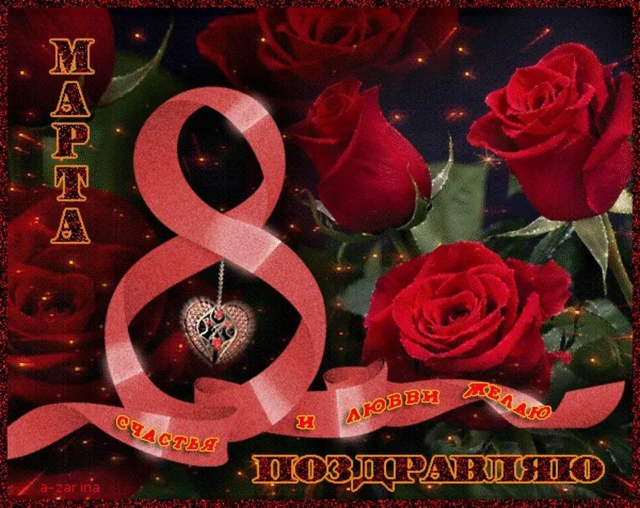 всегда поздравленья с 8 марта на мобильник фотографий полный рост