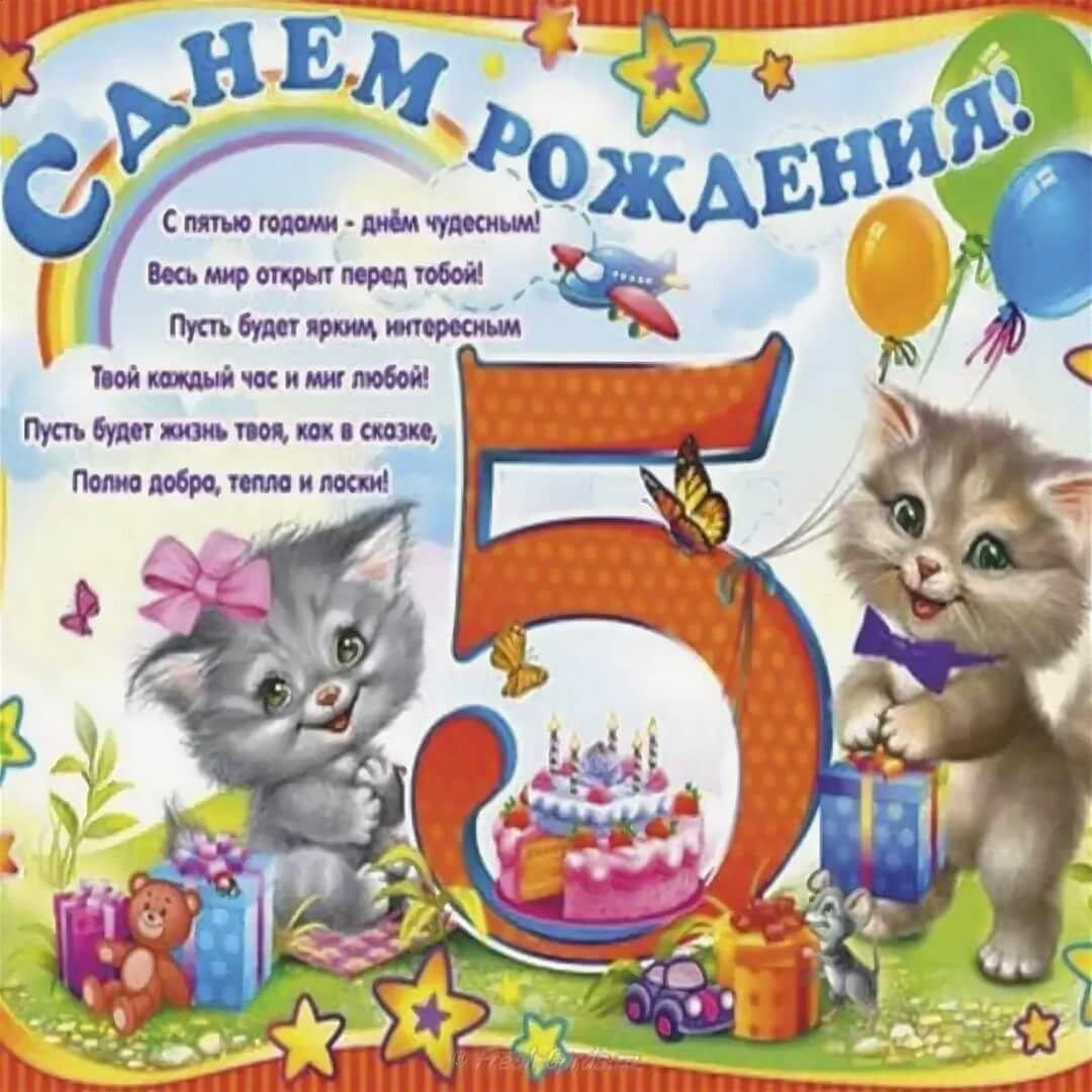 Открытка подруге с днем рождения дочки 5 лет, картинки