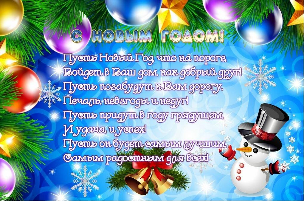 Приколом, поздравительная открытка с новым годом учителя