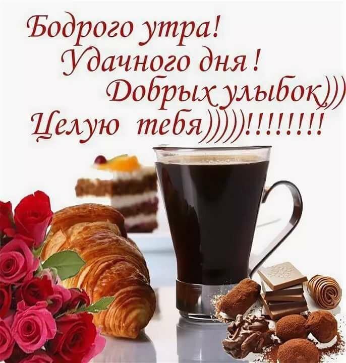 Открытки любимому доброго утра и хорошего настроения