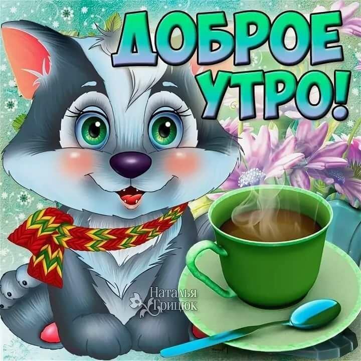 Аниме кошки, открытка всем доброго утра веселая