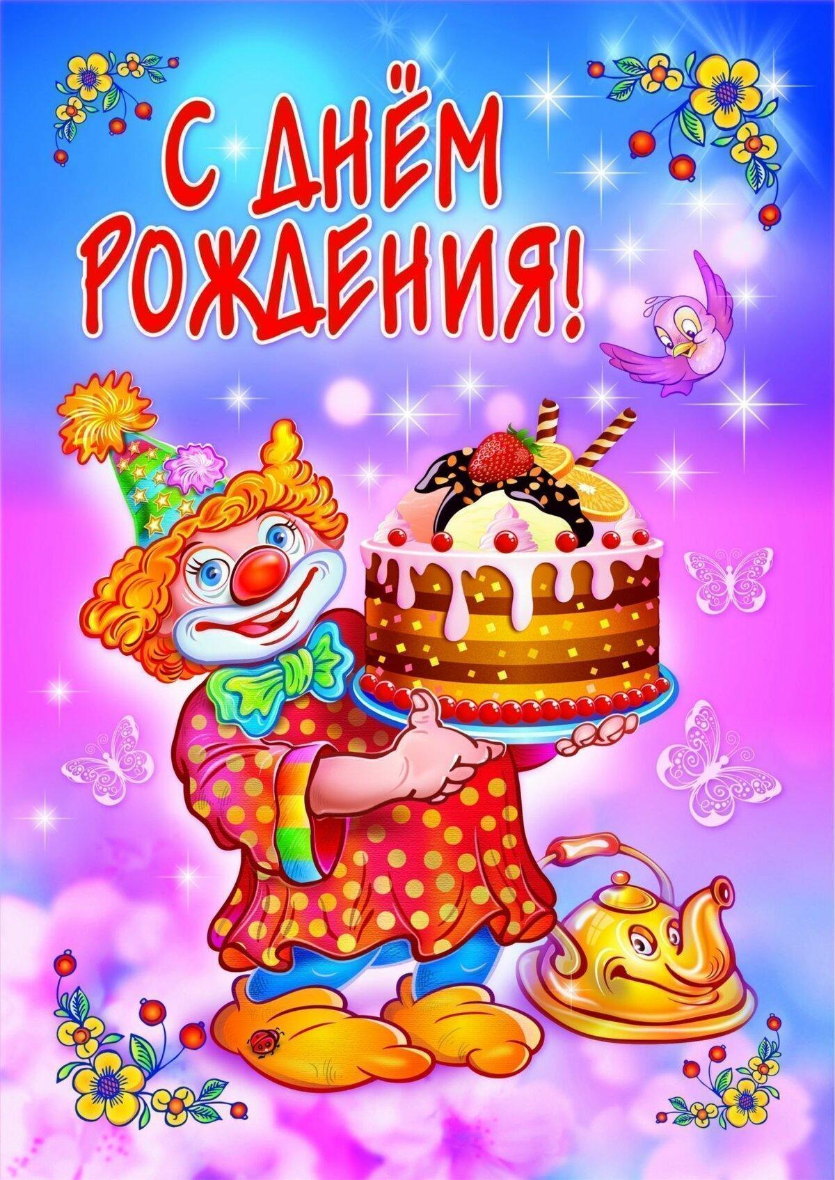 Картинки для детей для поздравления