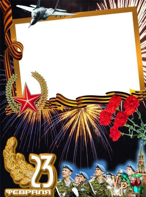 Онлайн фотошоп открытки к 23 февраля, днем защитника