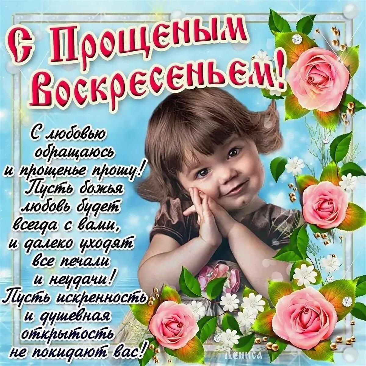 Прощенное воскресенье открытки с поздравлениями, открытки мая открытки