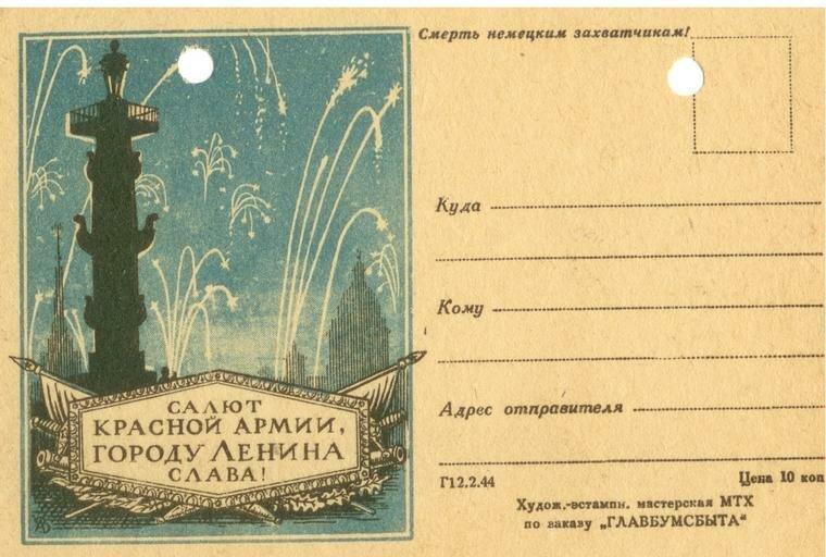 День открытки, открытка о блокадном ленинграде