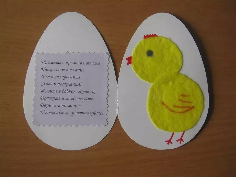 Конен белэн, открытки с светлой пасхой своими руками для детей