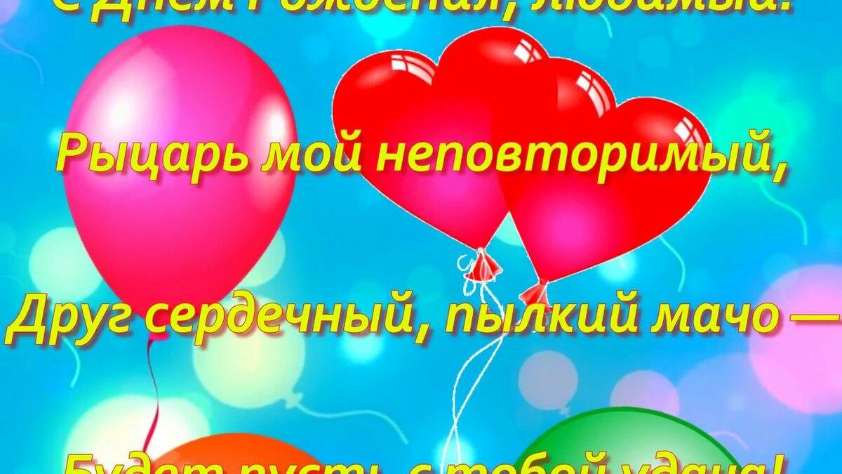 Коротенькое поздравление с днем рождения любимому мужчине