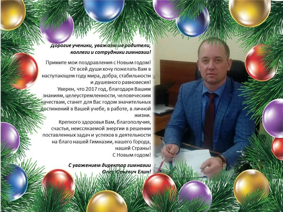 Поздравления с новым годом шефу начальнику проза