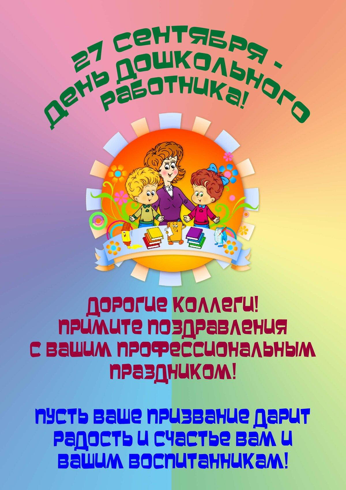 Открытка дошкольного работника