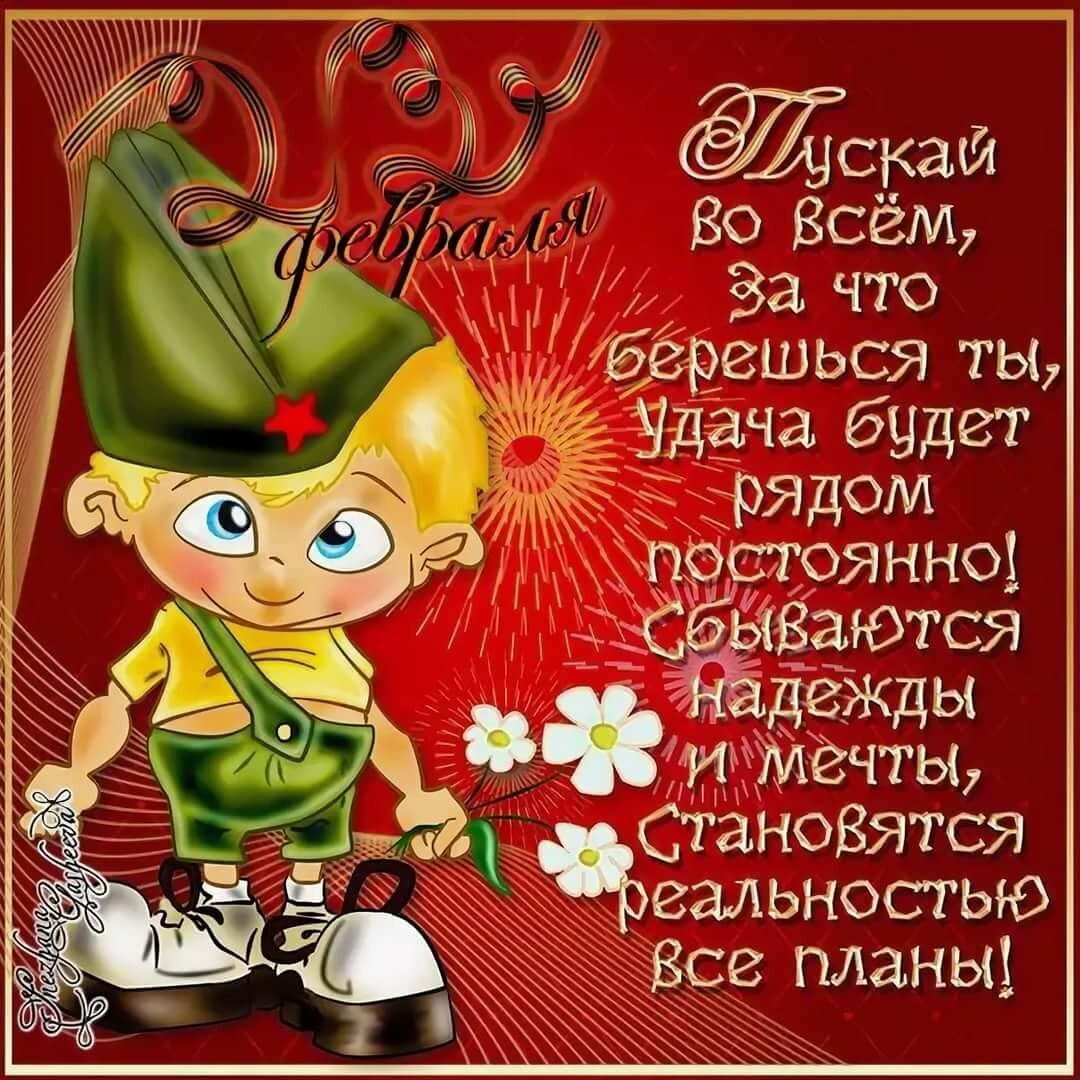Флэш, поздравительные открытки брату с 23 февраля