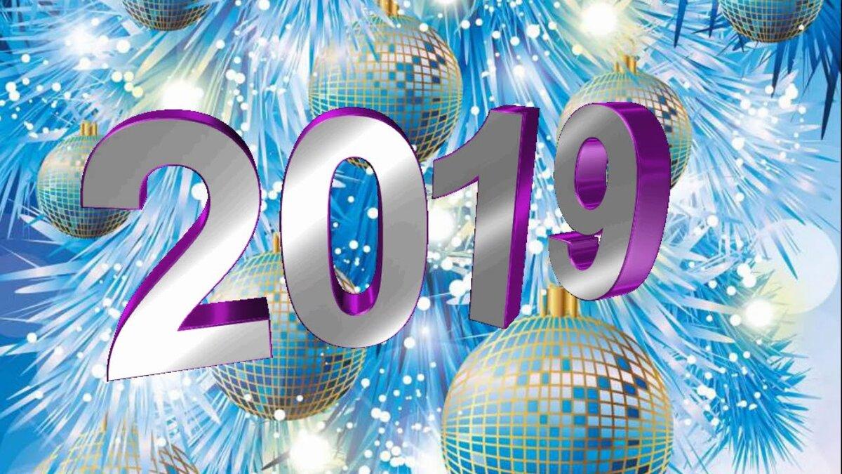 Днем, картинки на новый год с надписью на 2019 красивые с песнями