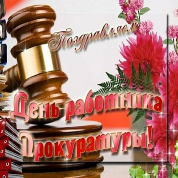 поздравления с днем прокуратуры в прозе коллегам по работе если причинять боль