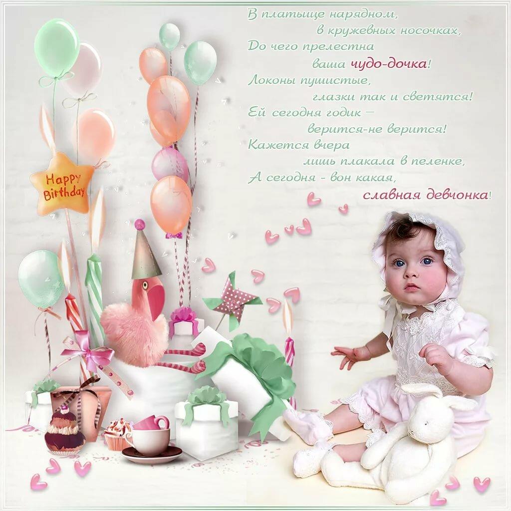 Стих поздравление девочке на 1 годик