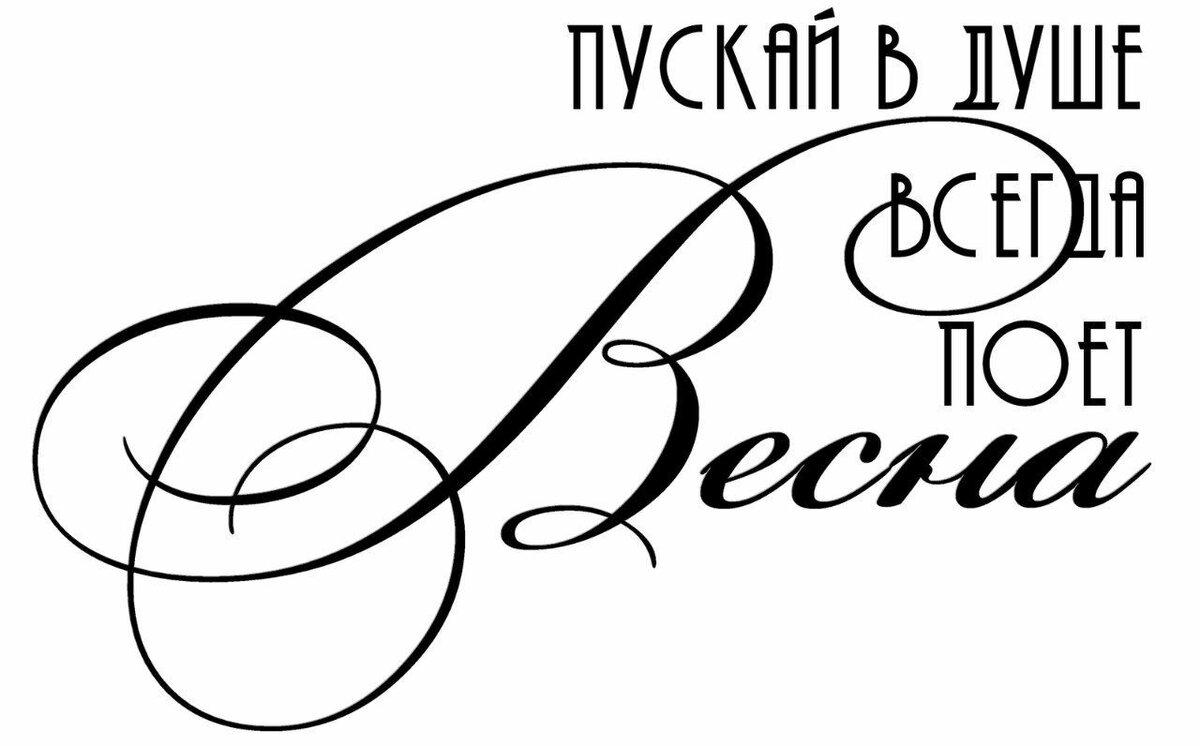 Надписи для открыток клипарт, белом фоне