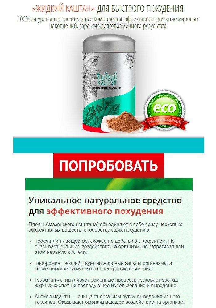 Похудеть быстро и эффективно таблетки