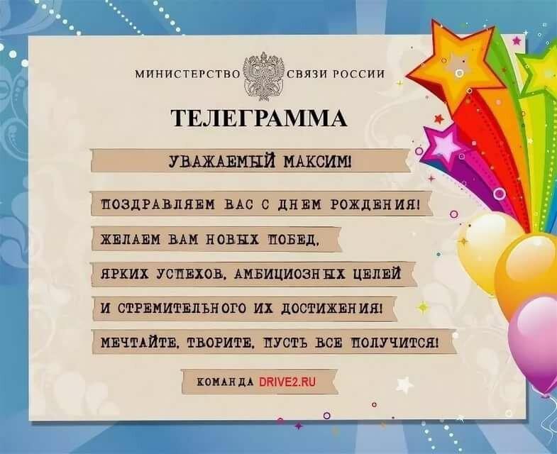 Поздравления сыну максиму с днем рождения прикольные