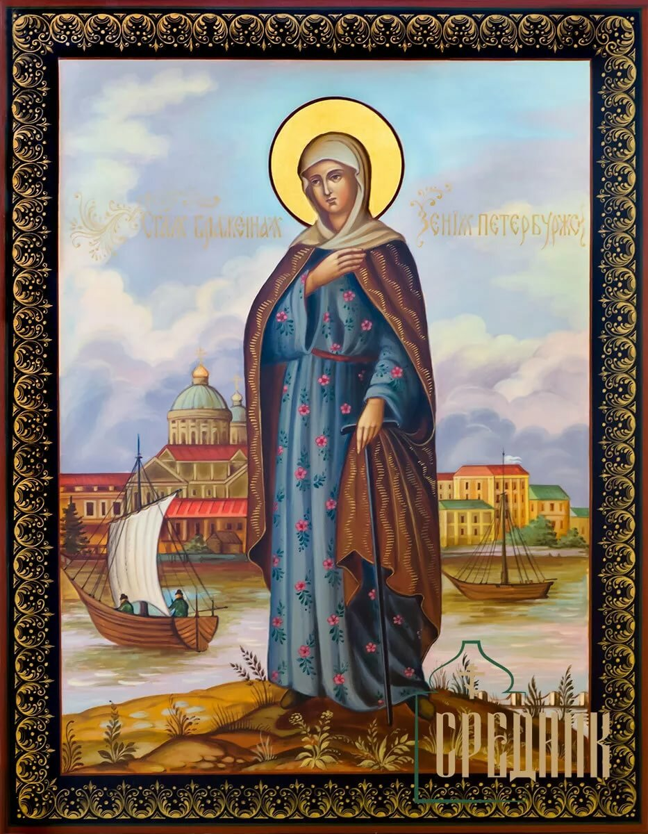 Картинки иконы ксении петербургской