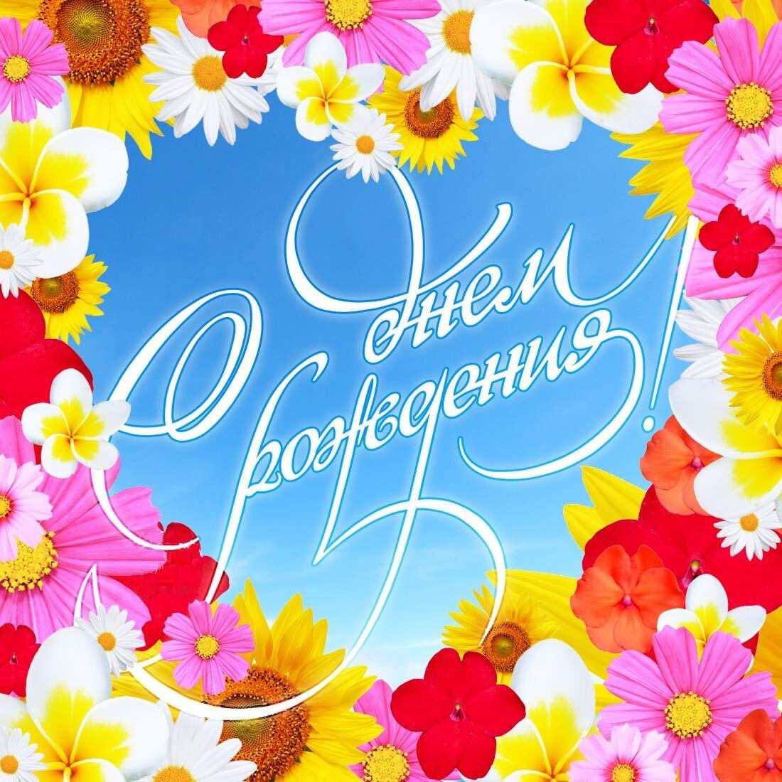 поздравляем с днем рождения цветы открытки его можно, если