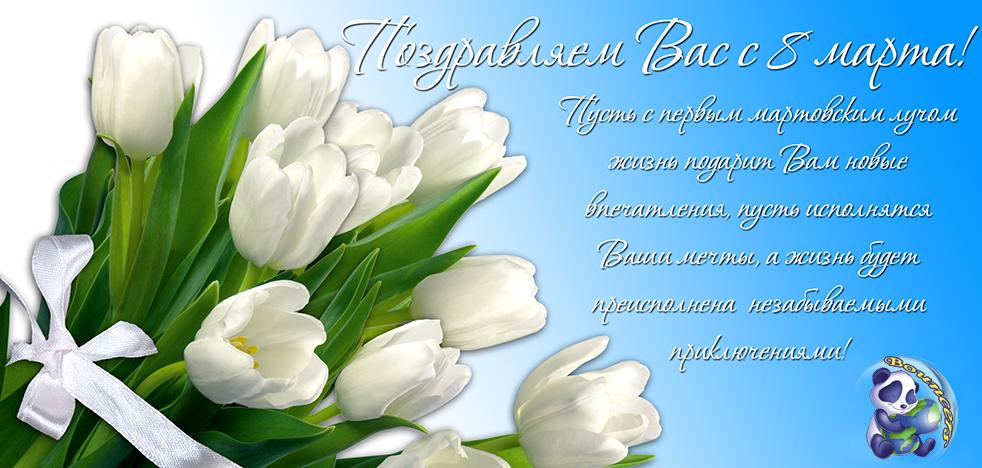 Поздравления с 8 марта лучшим коллегам