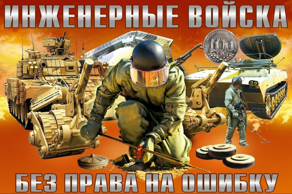 День инженерных войск поздравления в картинках, открытку