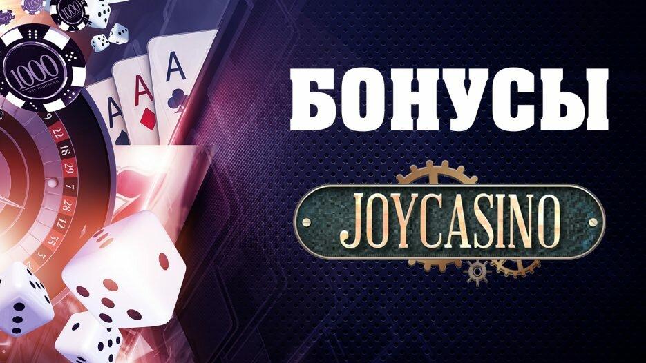 Joycasino промокод на деньги - Казино