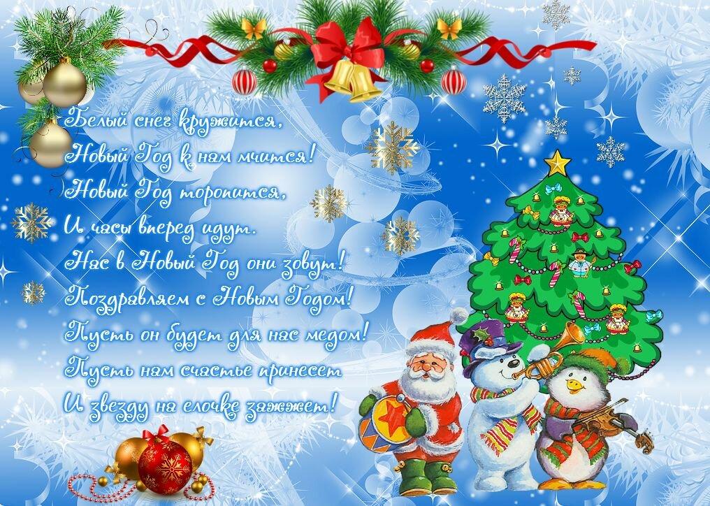 Картинка, открытки на новый год со стихом