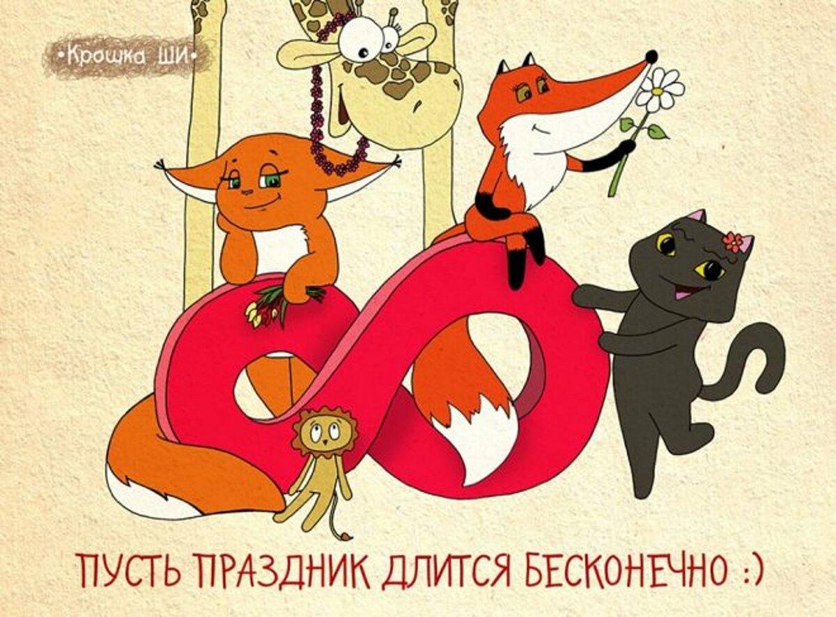 Днем рождения, юмор открытки с 8 мартом