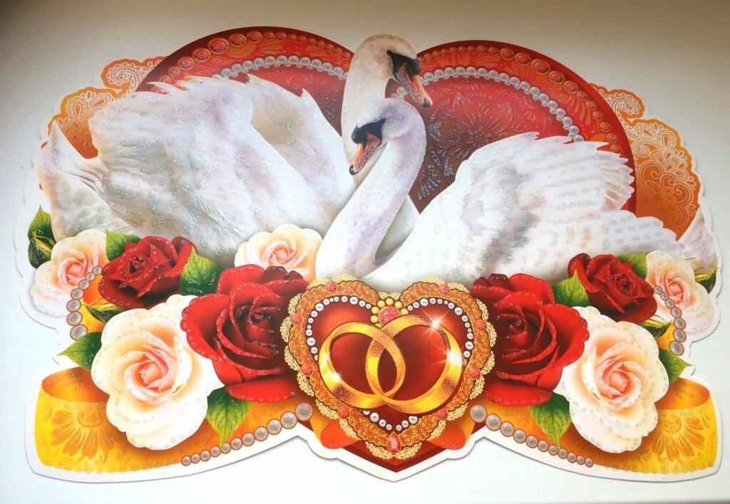 Участок, картинка с лебедями на свадьбу