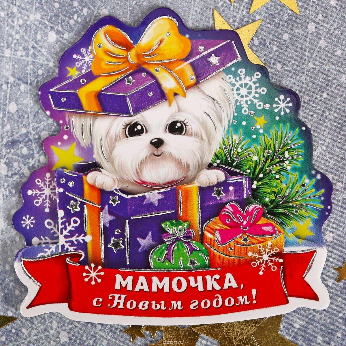 Поздравление с новым годом открытку маме