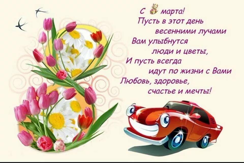 Надписями, поздравление открыткой на 8 марта