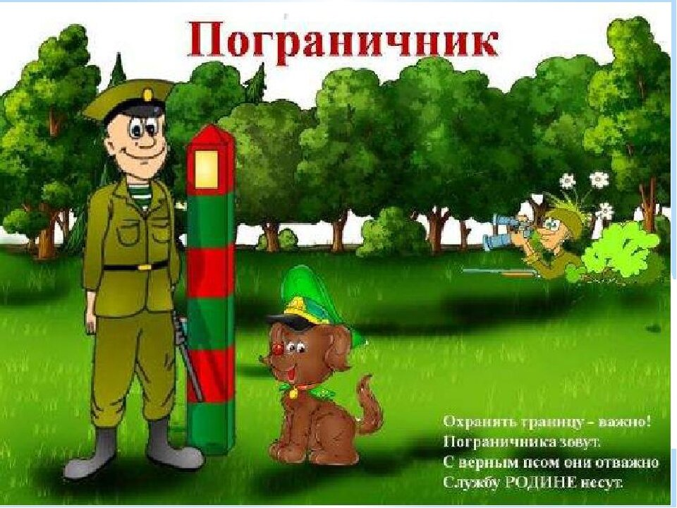 Пограничник картинки для детского сада