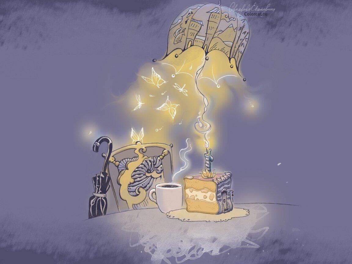 Тебе любимая, открытка сказочная с днем рождения