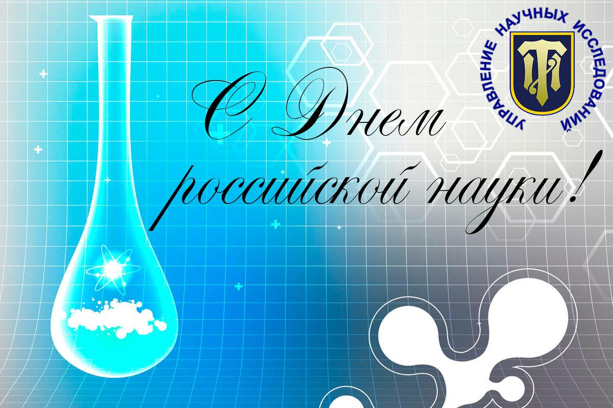 День науки открытка, фото для