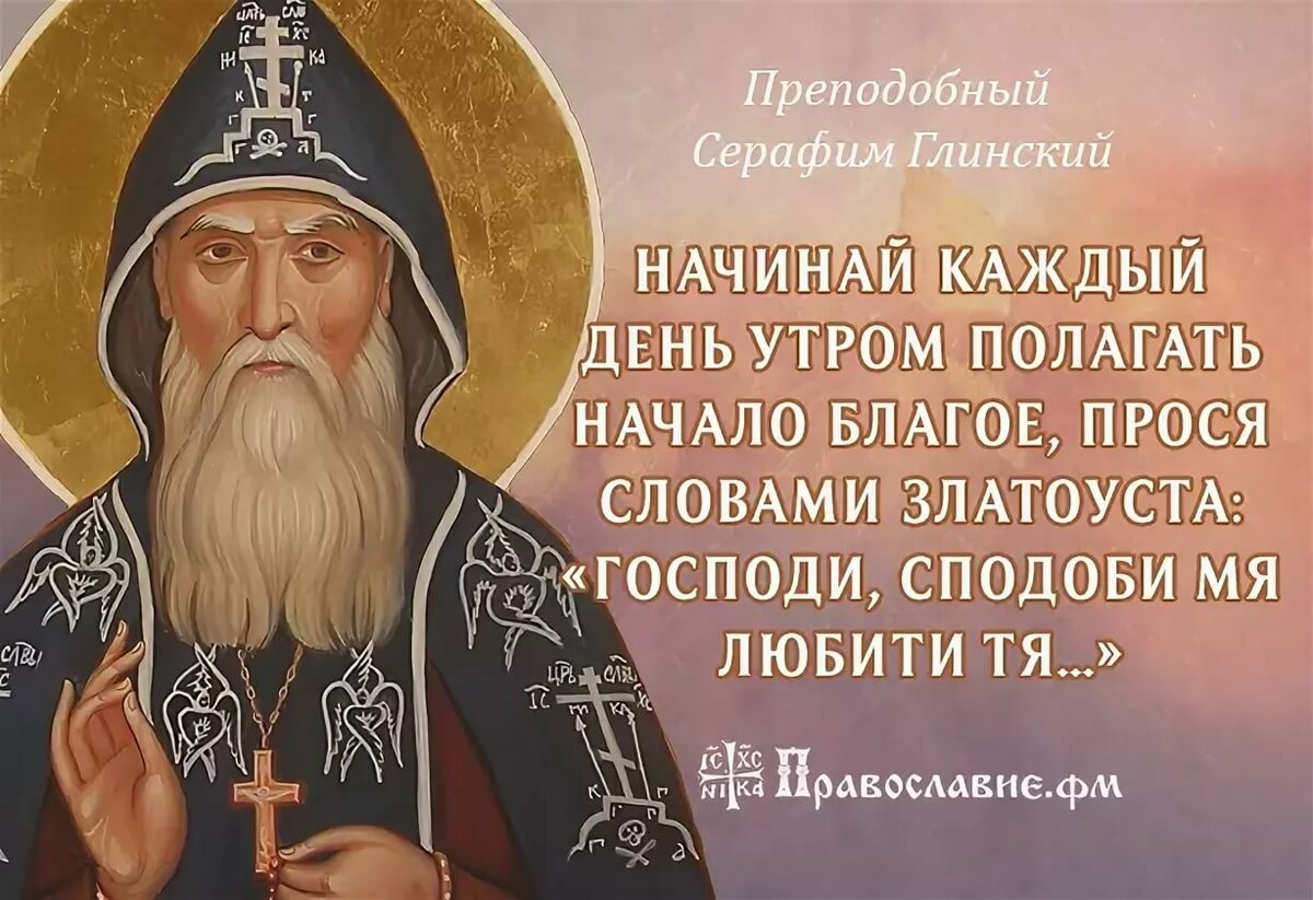 Днем рождения, утренние поздравления в картинках с цитатами из святых