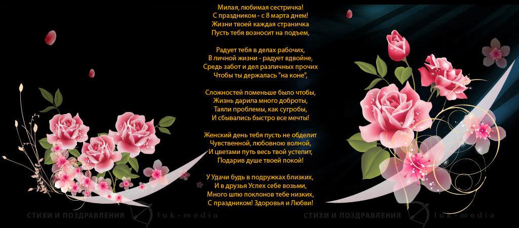 Поздравление сестре с 8 марта трогательные в стихах аквариумных