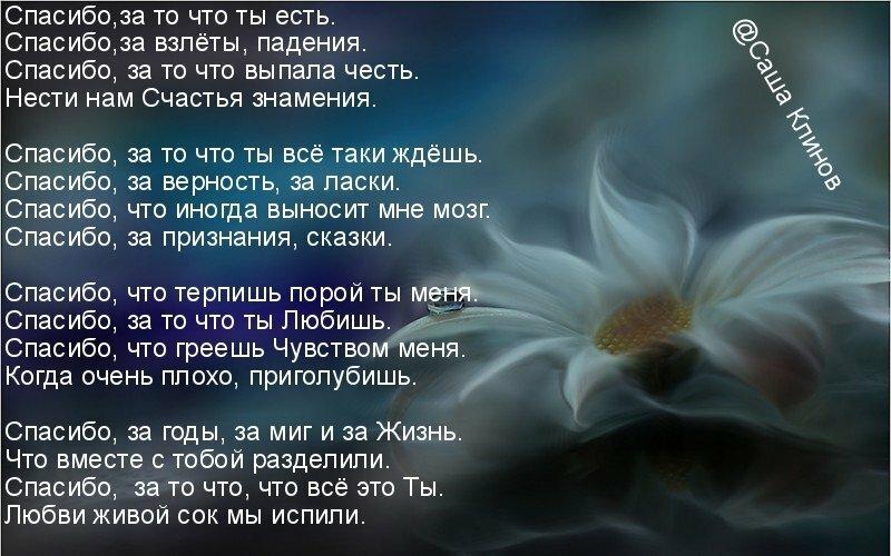 глазами картинки спасибо что ты есть у меня любимый стихи востоке помнят эту