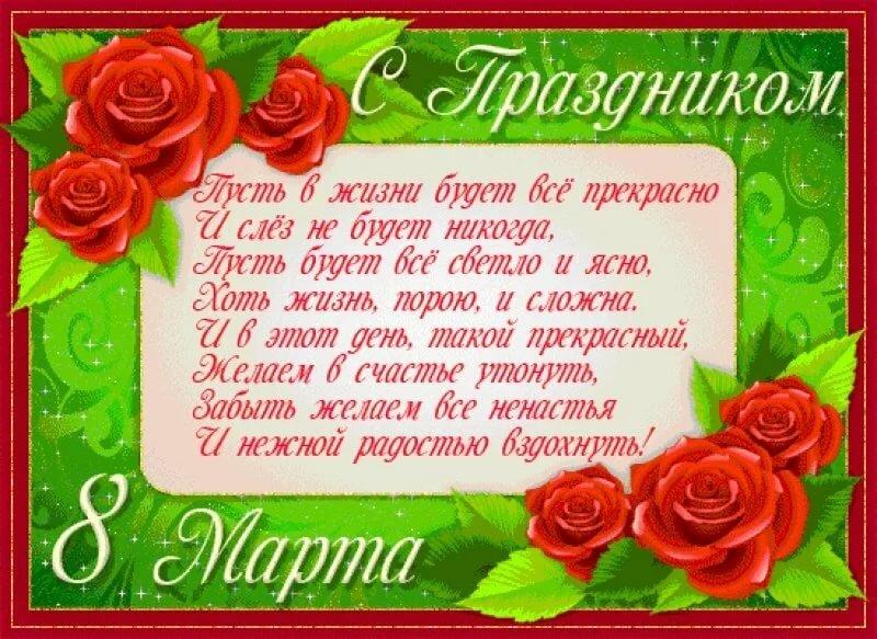 Поздравления на 8 марта коллегам женщинам открытки