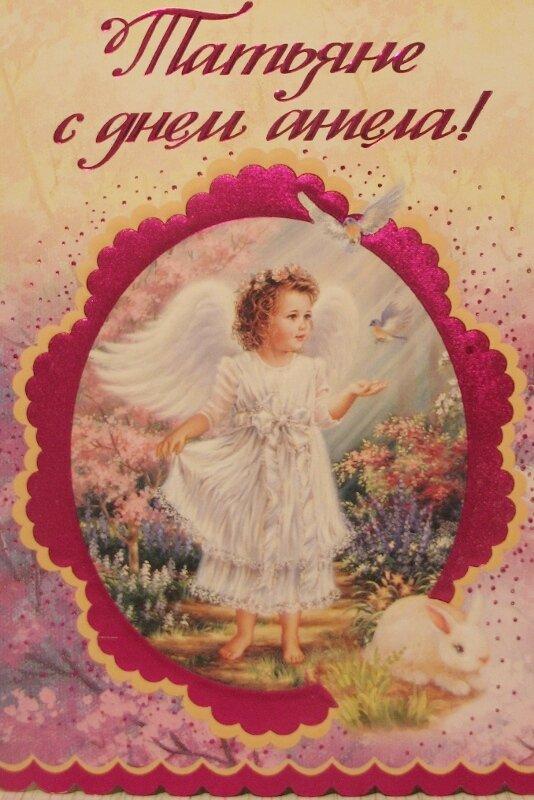 Старая открытка с днем ангела татьяне