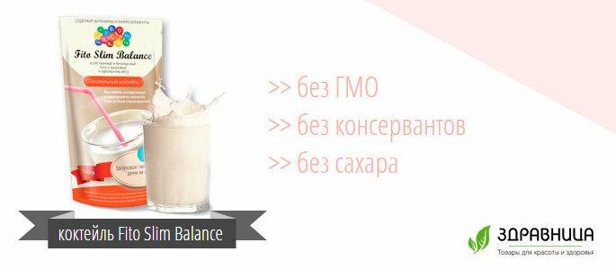 Fito Slim Balance для похудения в Грозном