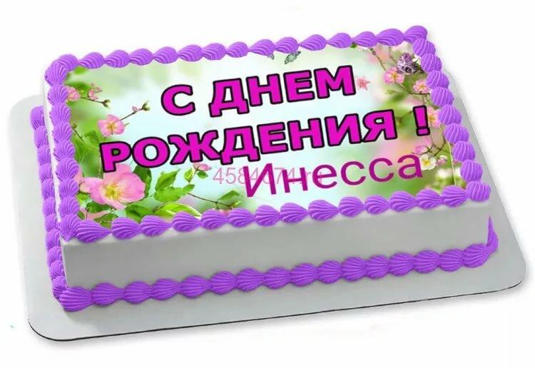 шикарная открытка с днем рождения инесса давила