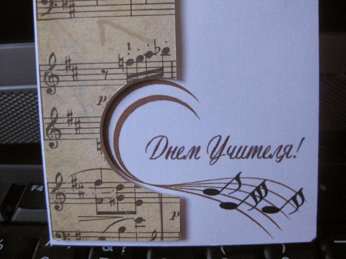 Открытки с музыкой ко дню учителя, открытку для