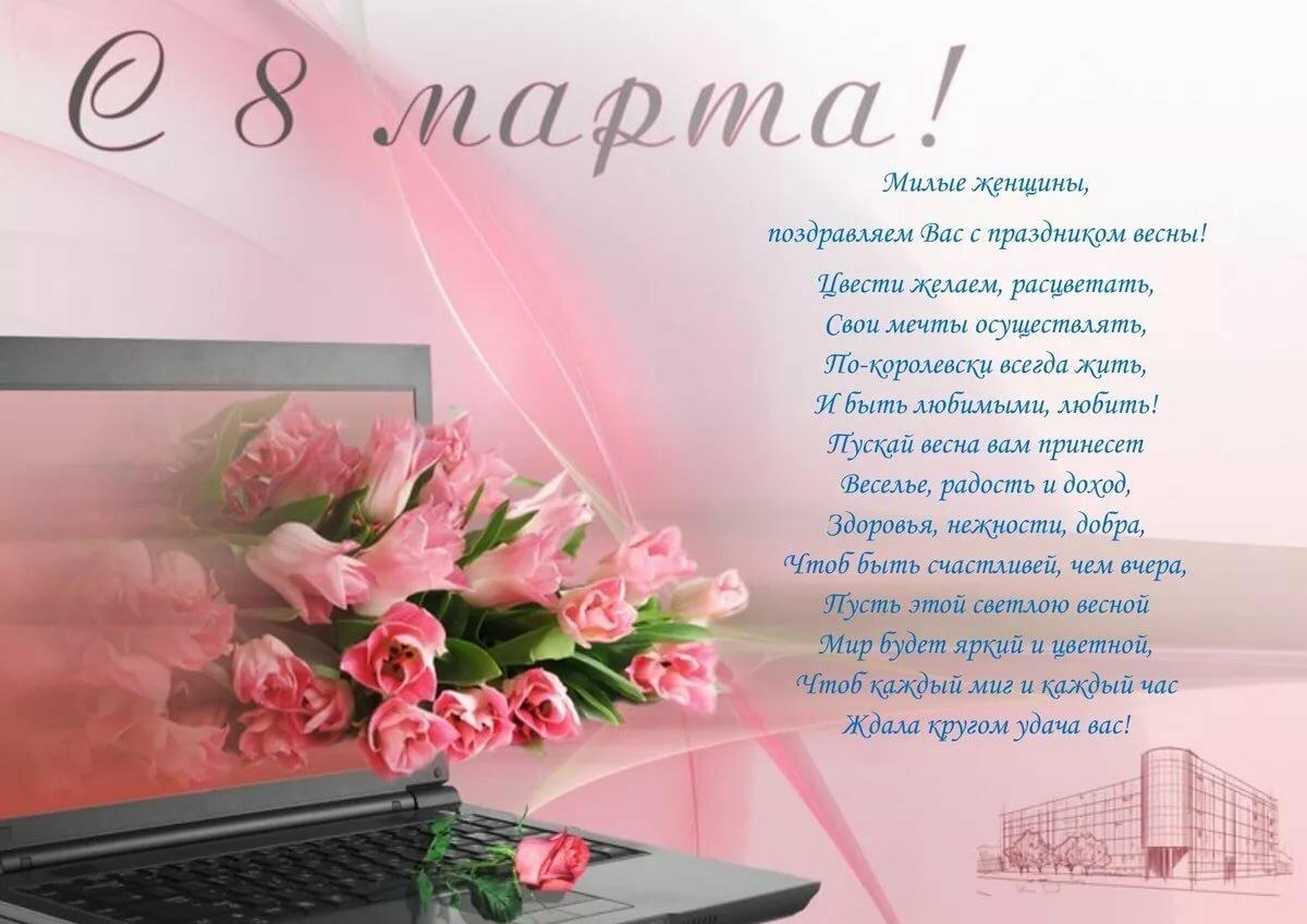 Открытки поздравительные к 8 марта коллегам