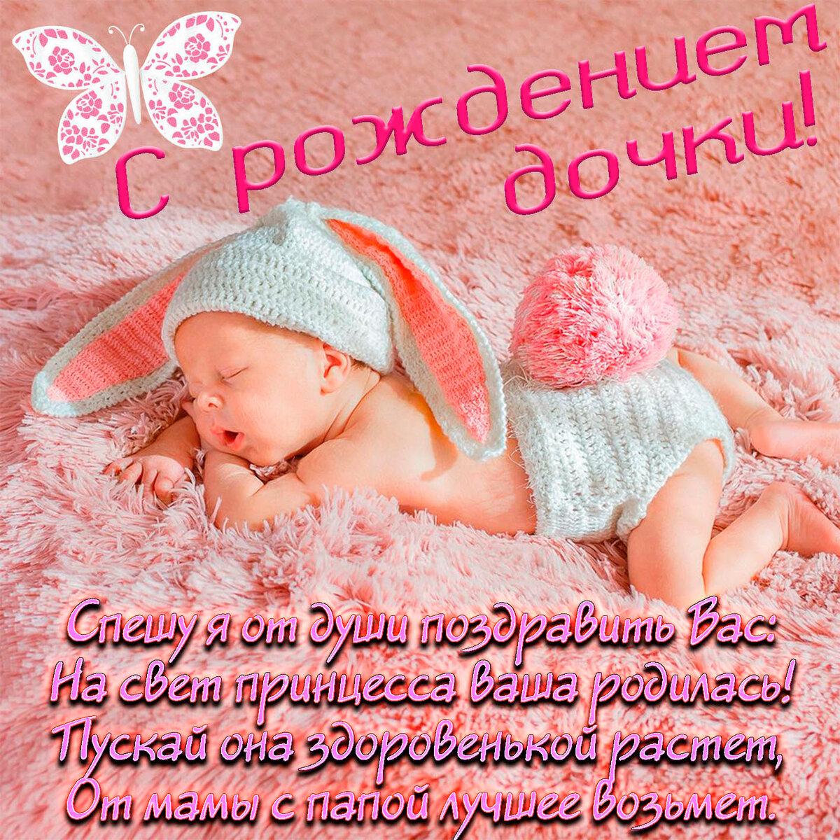 Фото поздравления с новорожденной девочкой