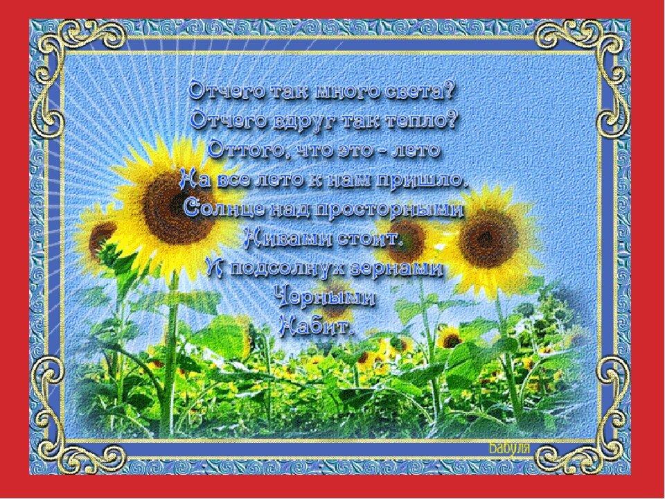 Летняя открытка со стихами