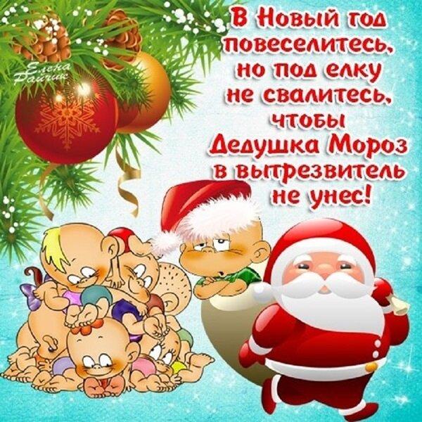 Прикольные в картинках поздравления с новым годом, открытка поздравительная открытка