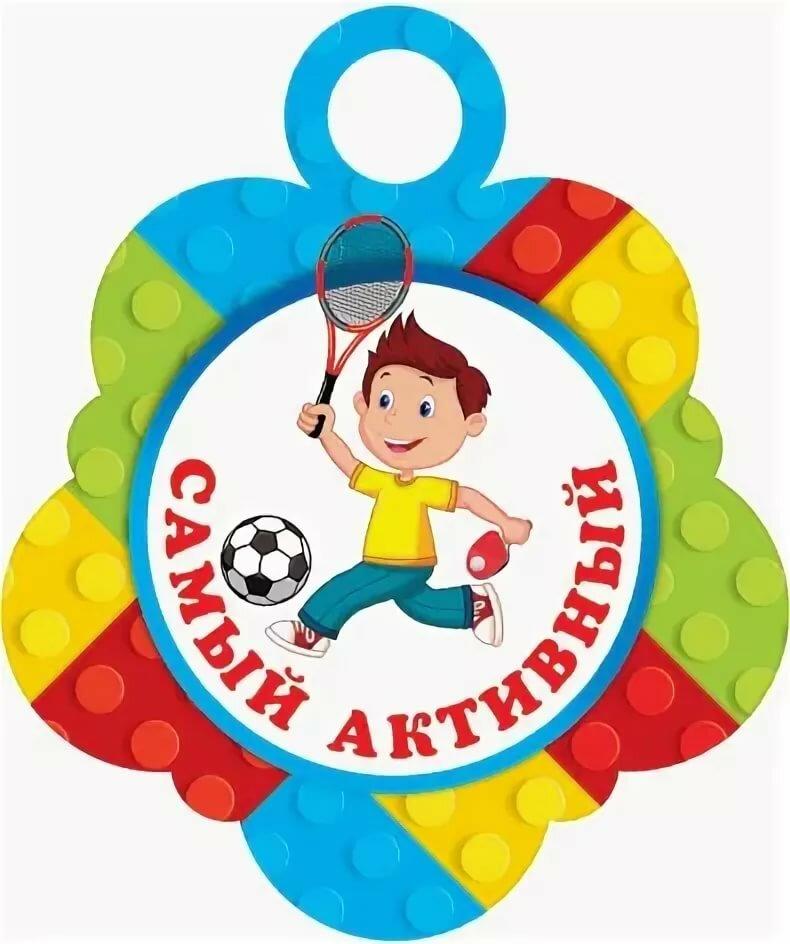 Поздравляю днем, картинки медальки для детей спортивные