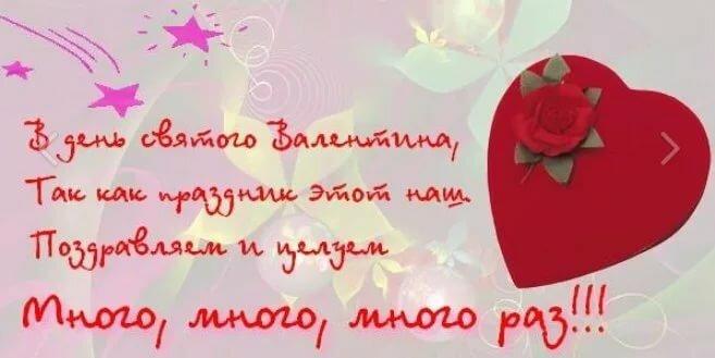 Картинки ко дню святого валентина маме