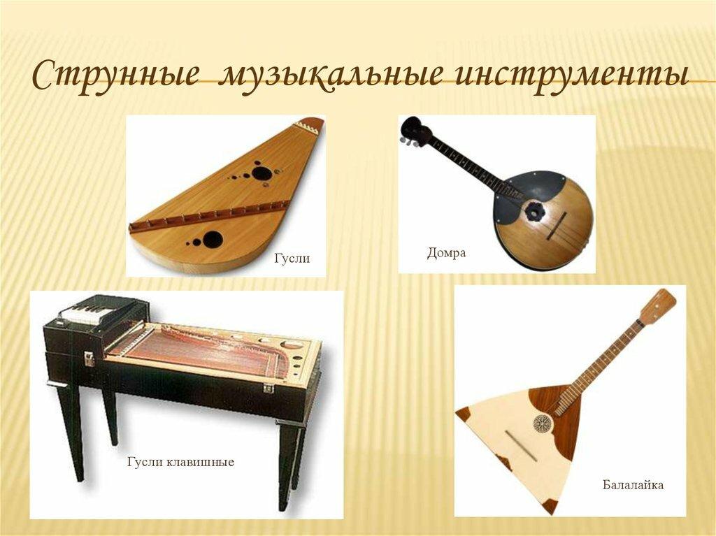 Старинные музыкальные инструменты картинки с названиями, открытка для