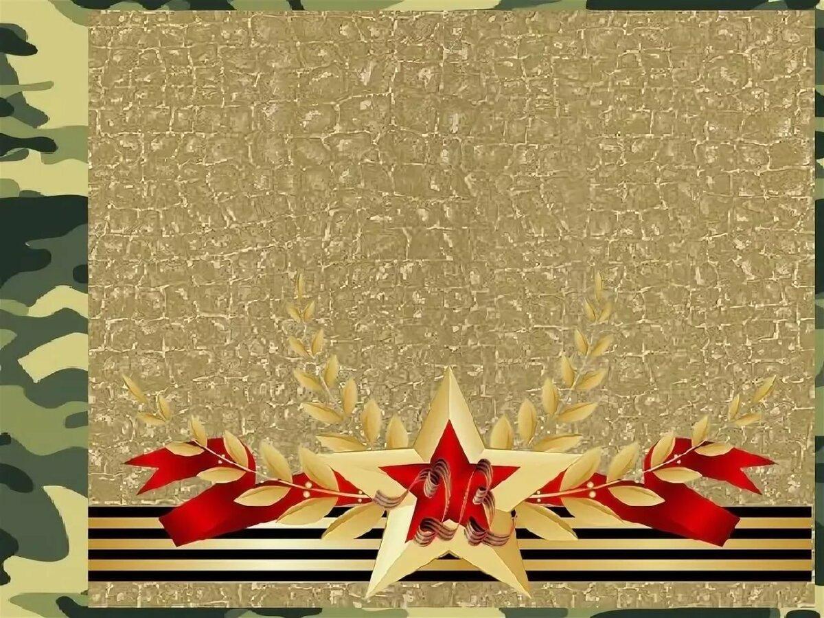 Красивыми, открытка военный шаблон